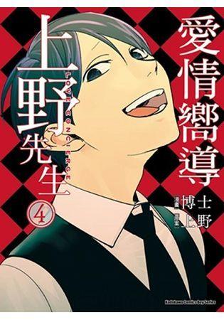 愛情嚮導上野先生(4)