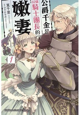 (輕小說)公爵千金是62歲騎士團長的嫩妻(1)