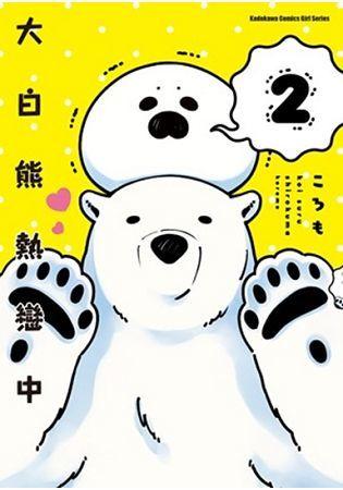 大白熊熱戀中(2)