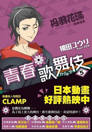 (輕文學)青春歌舞伎(5)