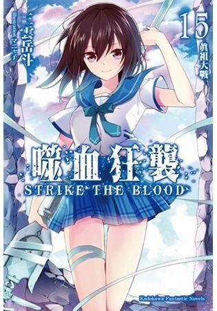 (輕小說)噬血狂襲STRIKE THE BLOOD(15)
