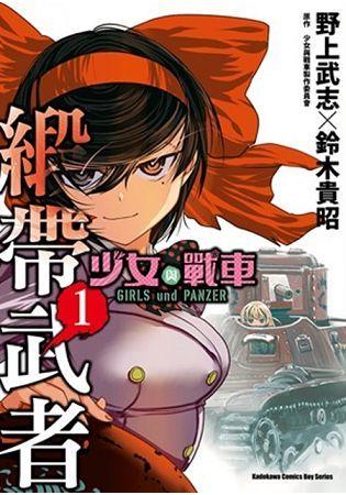 少女與戰車 緞帶武者(1)