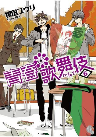 (輕文學)青春歌舞伎(6)拆封不可退