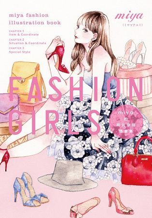 FASHION GIRLS miya的時尚穿搭插畫集