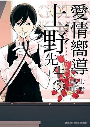愛情嚮導上野先生(5)拆封不可退
