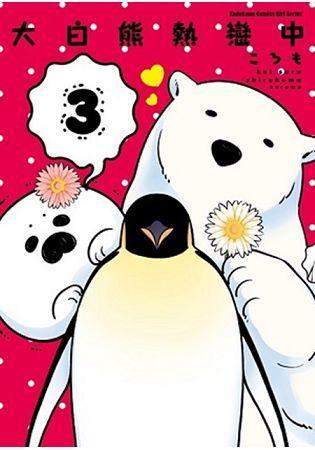 大白熊熱戀中(3)