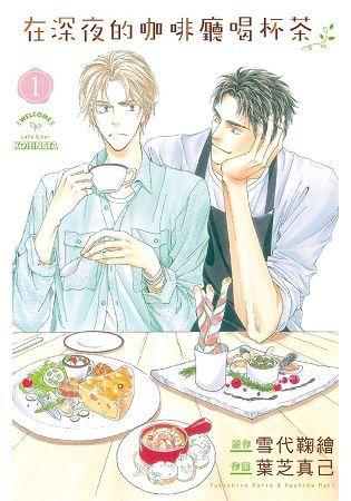 在深夜的咖啡廳喝杯茶(1)