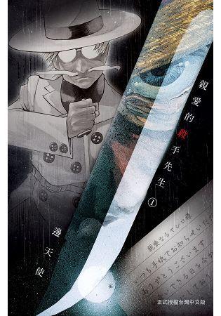親愛的殺手先生(01)