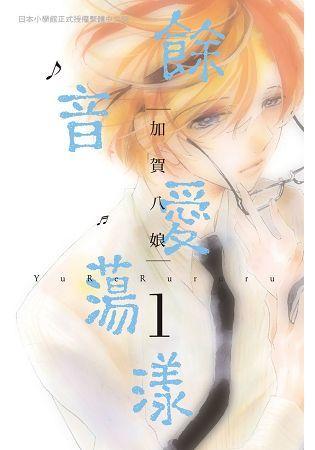 餘音愛盪漾(01)