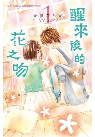 醒來後的花之吻(01)