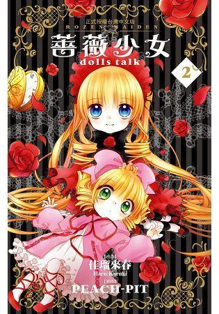 薔薇少女 dolls talk-02
