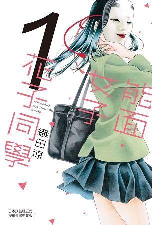 能面女子花子同學(01)