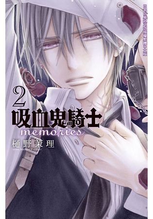吸血鬼騎士 memories(2)