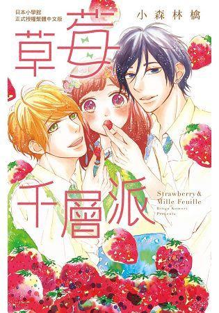 草莓千層派-全1