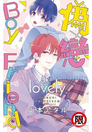 偽×戀 Boy Friend lovely