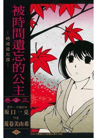 被時間遺忘的公主:時緒緣起譚(03)完(拆封不退)