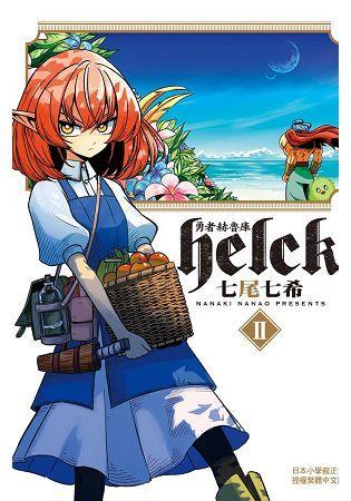 勇者赫魯庫-Helck-(2)