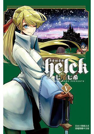 勇者赫魯庫-Helck-(5)