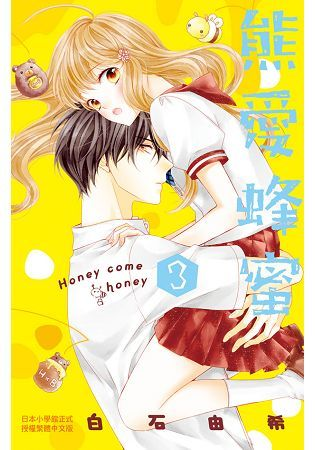 熊愛蜂蜜 Honey come honey-03