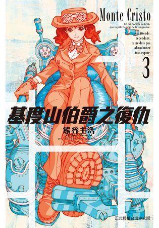 基度山伯爵之復仇comic version03