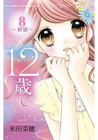 12歲。~初戀~(8)