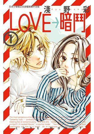 LOVE→暗鬥(1)