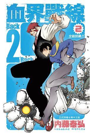 血界戰線 Back 2 Back(2)