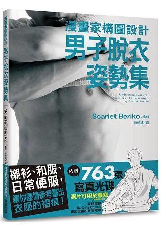 漫畫家構圖設計 男子脫衣姿勢集 (附光碟)