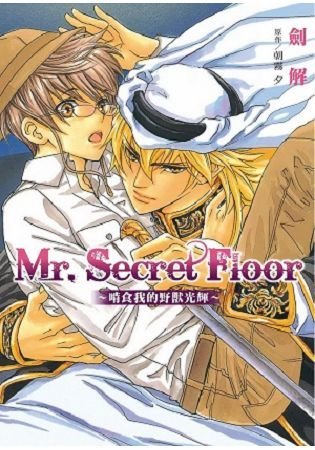 Mr. Secret Floor~啃食我的野獸光輝~(全)