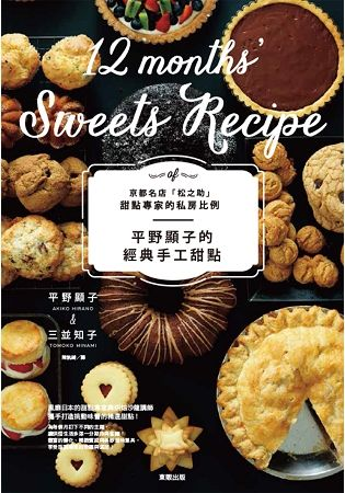 平野顯子的經典手工甜點:京都名店「松之助」甜點專家的私房比例