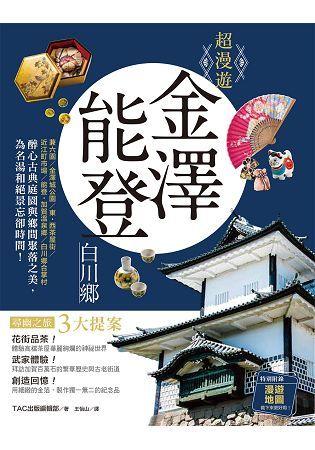 超漫遊:金澤.能登 白川鄉