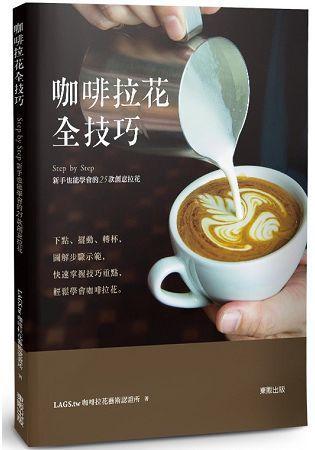 咖啡拉花全技巧: Step by Step新手也能學會的25款創意拉花