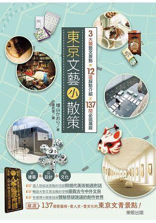 東京文藝小散策 3大類藝文景點×12區踩點介紹×137間必逛展館