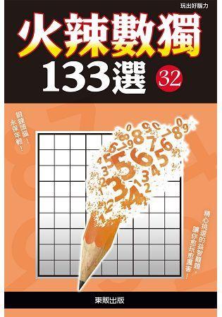 火辣數獨133選32