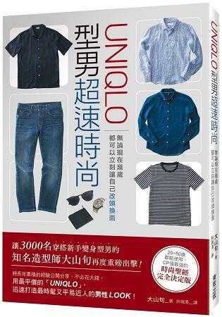 「UNIQLO」型男超速時尚:無論現在幾歲,都可以立刻讓自己改頭換面