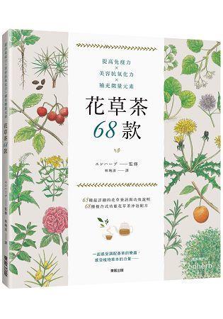 提高免疫力×美容抗氧化力×補充微量元素 花草茶68款