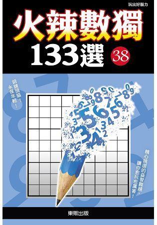 火辣數獨133選38