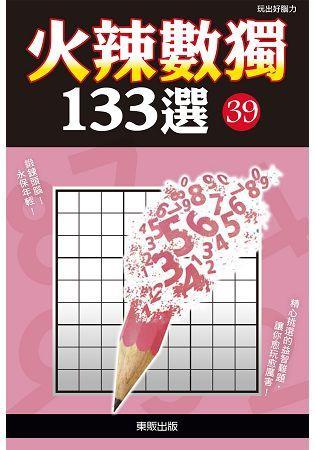 火辣數獨133選39