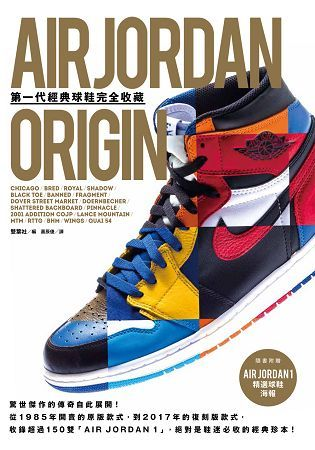 AIR JORDAN ORIGIN第一代經典球鞋完全收藏(隨書附贈A3精選球鞋海報)