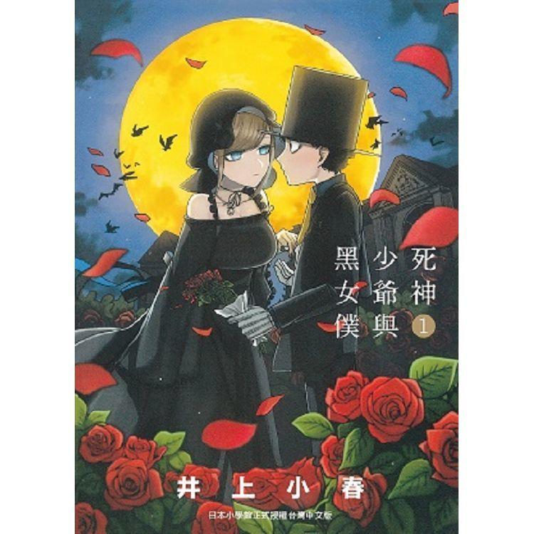 死神少爺與黑女僕(1)
