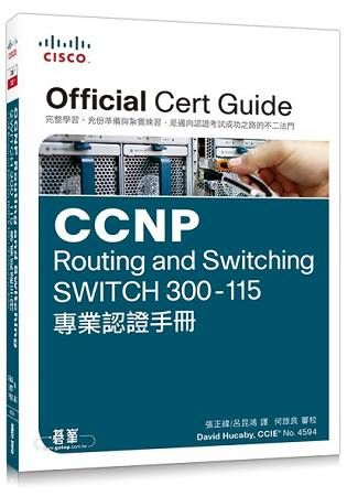 CCNP Routing and Switching SWITCH 300-115專業認證手冊(附DVD一片)