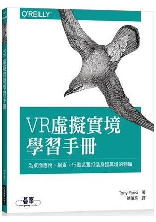 VR虛擬實境學習手冊 為桌面應用、網頁、行動裝置打造身臨其境的體驗