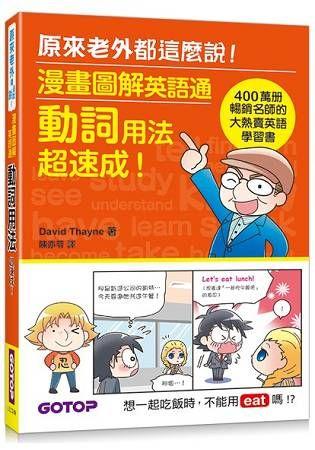 漫畫圖解英語通--動詞用法超速成! (400萬冊暢銷名師的大熱賣英語學習書)