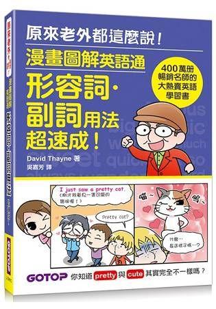 漫畫圖解英語通--形容詞・副詞用法超速成! (400萬冊暢銷名師的大熱賣英語學習書)
