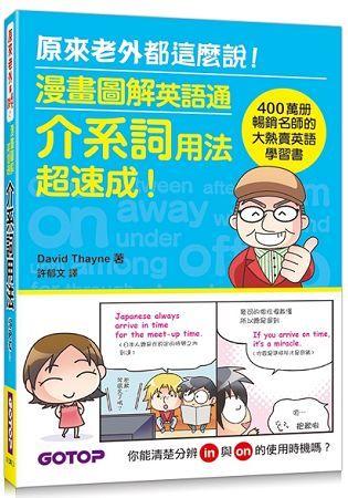 漫畫圖解英語通--介系詞用法超速成! (400萬冊暢銷名師的大熱賣英語學習書)