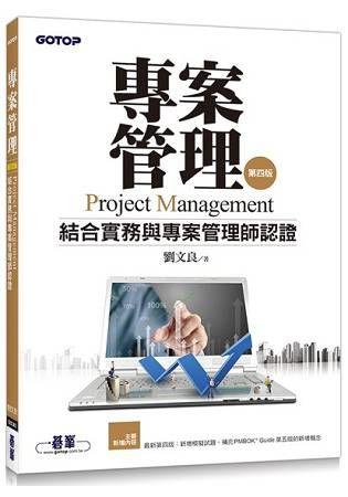 專案管理(第四版)--結合實務與專案管理師認證