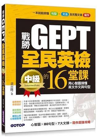戰勝GEPT全民英檢中級的16堂課:用心智圖搞懂英文作文與句型