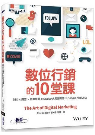 數位行銷的10堂課:SEO x 廣告 x 社群媒體 x facebook洞察報告 x Google Analytics