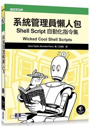 系統管理員懶人包: Shell Script自動化指令集