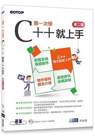 第一次學C++就上手(第二版/附範例光碟)